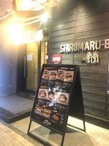 SHIROMARUBASE