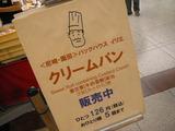 クリームパン126円