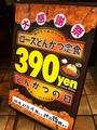 松乃家390円