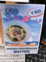 夏の冷やし麺vol.2