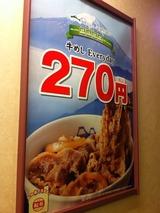 牛丼270円