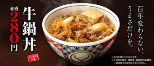 牛鍋丼280円