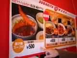 名古屋丼!?
