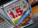 お肉1.5倍