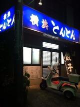 横浜とんとん