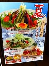冷麺めゆー