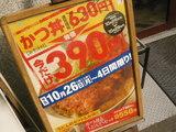 やよい軒カツ丼390円キャンペーン