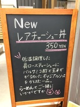 レアチャーシュー丼