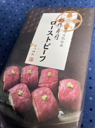 創作寿司ローストビーフ