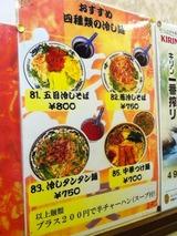 冷し麺メニュー