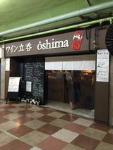 ワイン立呑oshima