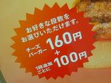1枚追加100円
