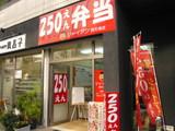 250円弁当ジャイアン