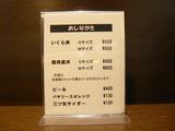 麺外麺メニュー2