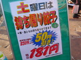 持ち帰り餃子50円引