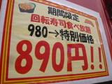 特別価格890円