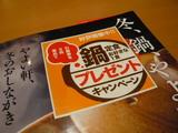 鍋キャンペーン2