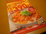 カツ丼キャンペーン