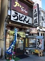 勢川西駅店