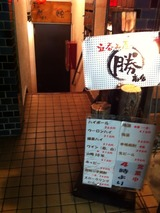 〇カツ商店