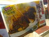 豚テキ定食ポスター