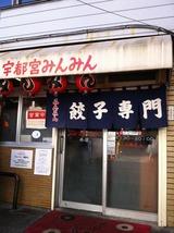 宮島町本店