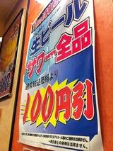 100円引
