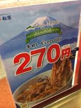 牛めしEveryday270円