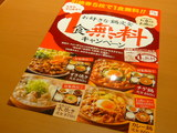 鍋定食1食無料キャンペーン