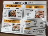 日曜限定らぁ麺メニュー