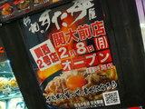 関大前店オープン