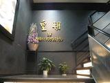 皇朝レストラン2F