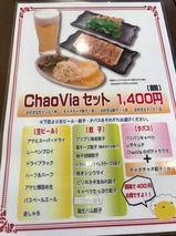 ChaoViaセット