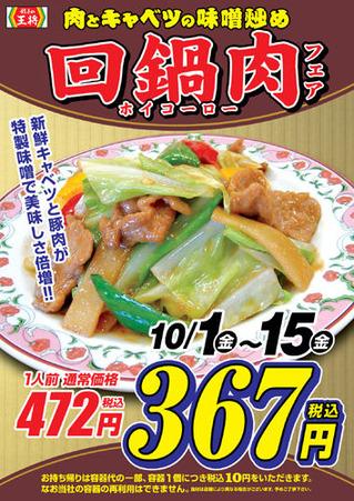回鍋肉キャンペーン