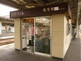 弥生軒8号店
