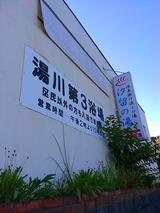 湯川第3浴場