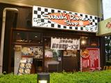 鈴木味噌ラーメン店