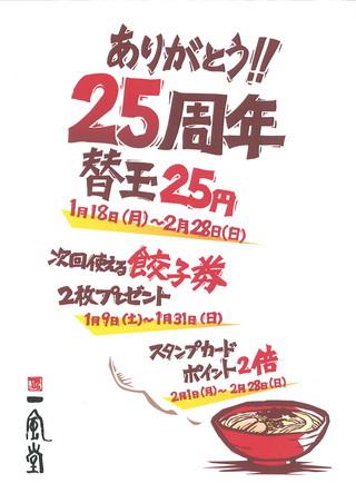 一風堂25周年記念
