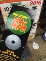 50円割引券
