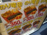 のり竜田弁当キャンペーン