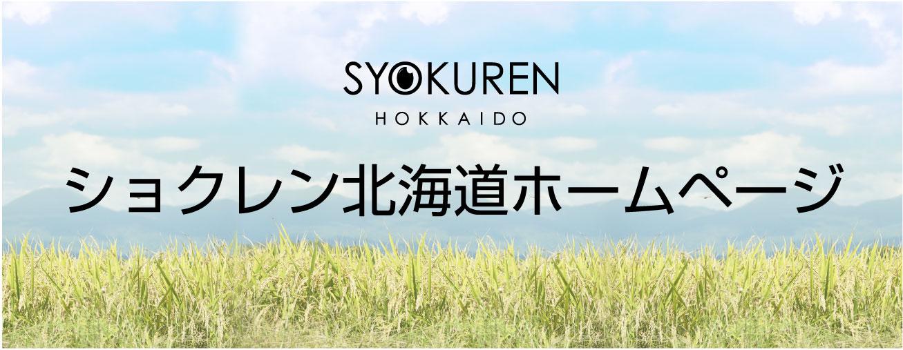 株式会社ショクレン北海道