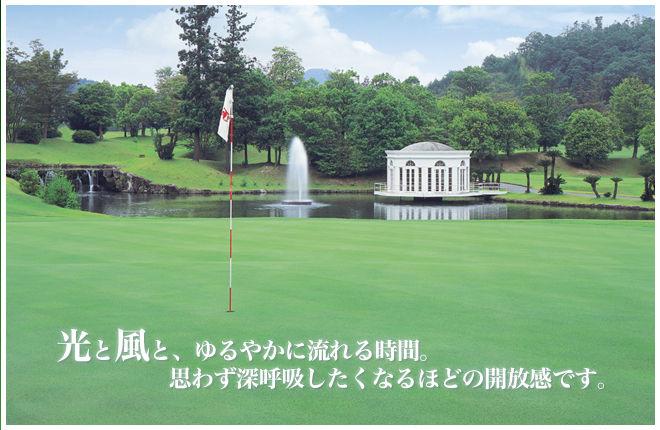 瑞穂ゴルフ倶楽部