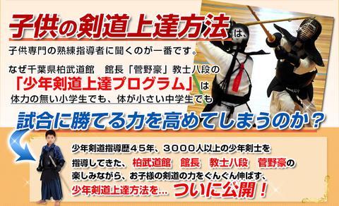 小学生・中学生の剣道練習法