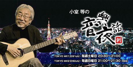 Komuro小室等MXTV