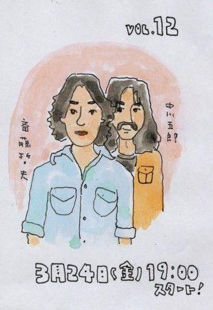 Saito齊藤哲夫+中川五郎2017