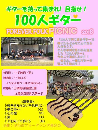20181104 100人ギター