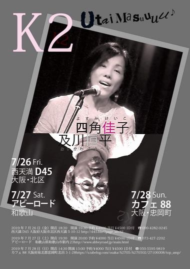 20190726関西K2kai