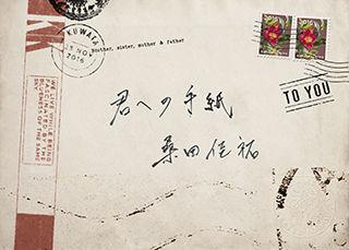 Kuwata君への手紙