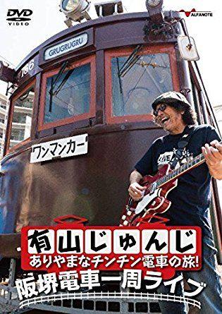 Ariyamaチンチン電車の旅201707