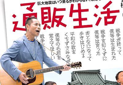 Sugita杉田二郎通販生活2015